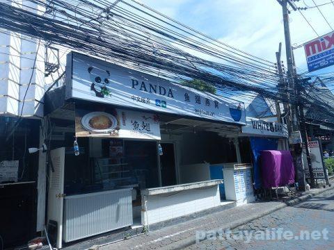 パンダクラブ panda club (2)