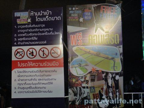 パタヤ音楽フェスティバル2019 Pattaya Music Festival2019 (5)