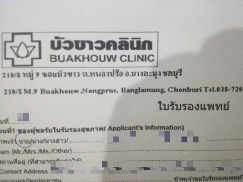 ブッカオクリニックと健康診断書 (2)