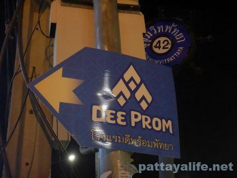 ディープロムパタヤホテル (DeeProm Pattaya Hotel) (29)