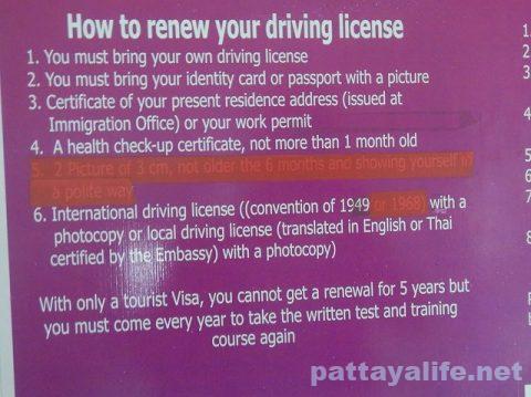 陸運局免許証ルールガイド (2)
