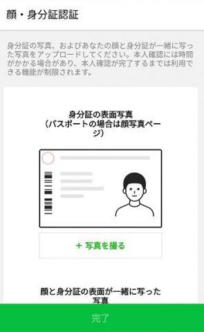 タイのRabbit LINE Pay本人確認 (3)