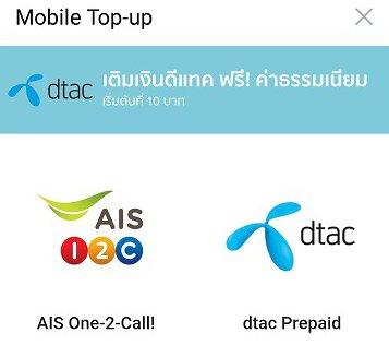 タイのRabbit LINE Pay本人確認 (5)