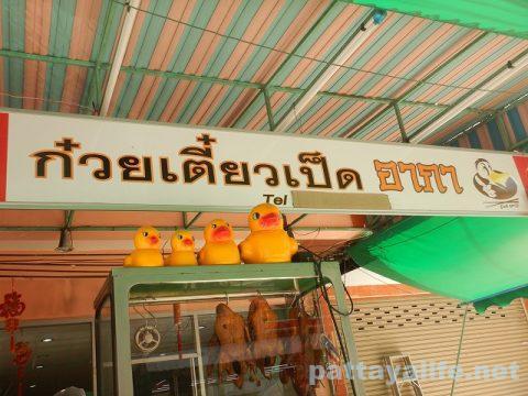 Mr Duckのカオナーペットとクイティアオペット (5)