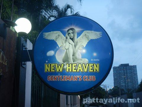 ニューヘブンジェントルマンズクラブ (1)