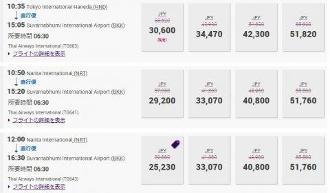タイ国際航空TG20%セール (2)