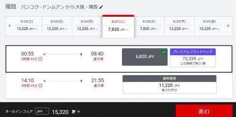 エアアジアセールスクリーンショット (3)