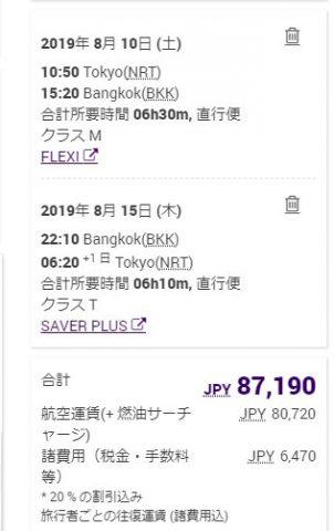 タイ国際航空TG20%セール (6)