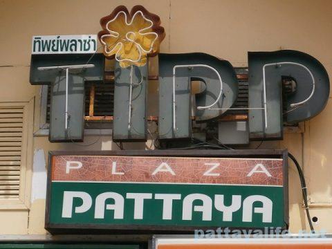 Tipp Plaza