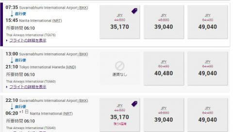 タイ国際航空TG20%セール (5)
