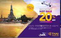 タイ国際航空TG20%セール (1)