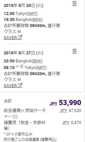 タイ国際航空TG20%セール (3)