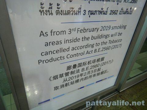 ドンムアン空港喫煙所 (1)