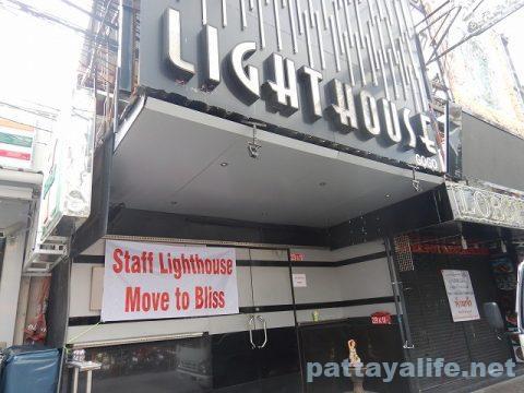 ライトハウスLighthouse閉店ブリスへ (1)