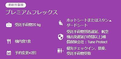 エアアジアのプレミアムフレックススクリーンショット (3)