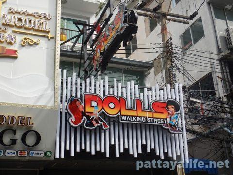 Dollsドールズウォーキングストリート (1)