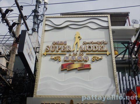 Super model スーパーモデル閉店