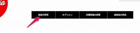 エアアジアのプレミアムフレックススクリーンショット (11)