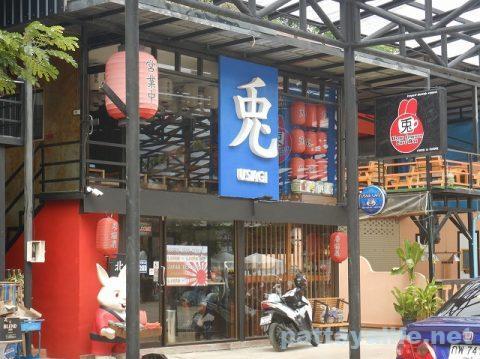 Tree Town 兎居酒屋カフェ (1)