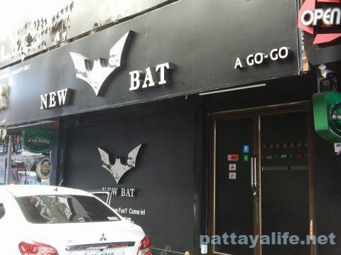 ニューバット New Bat (3)
