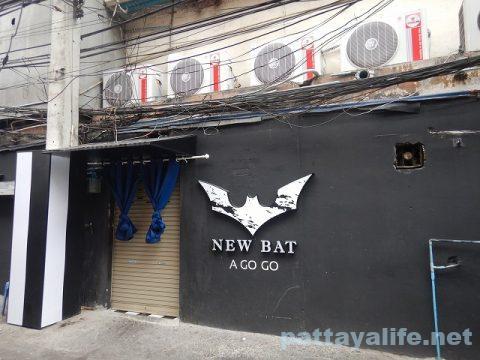 ニューバット New Bat (2)