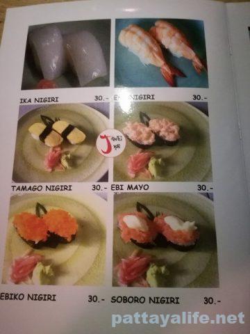 ジャンボ寿司メニュー2019 (3)