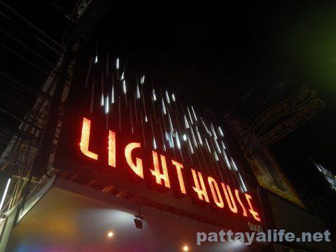 ライトハウス LIGHT HOUSE