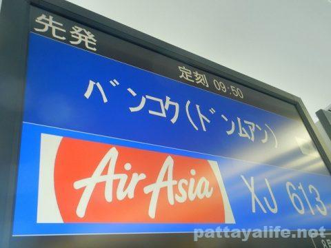エアアジア関空チェックインカウンター (3)