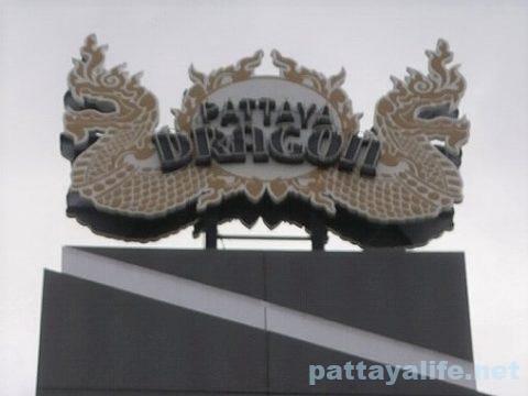 Pattaya DragonとMaleeバービア群 (11)