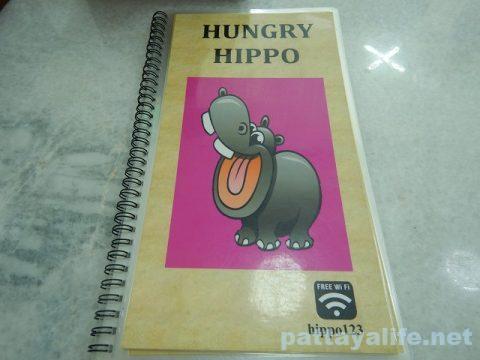 ハングリーヒポ Hungry Hippo (23)