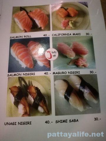ジャンボ寿司メニュー2019 (4)