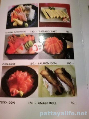 ジャンボ寿司メニュー2019 (5)