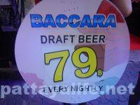 バカラ Baccara (2)