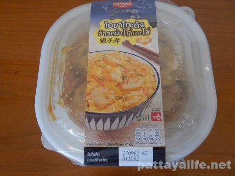 タイのセブンイレブンの日本食弁当 (5)
