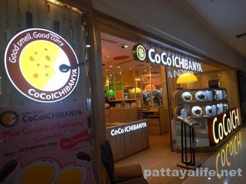CoCo壱番屋シラチャー店 (9)