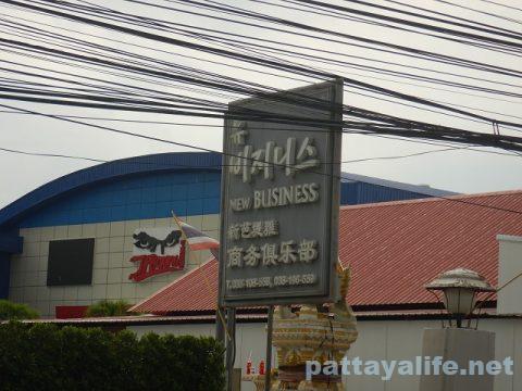 韓国カラオケニュービジネス New Business (2)