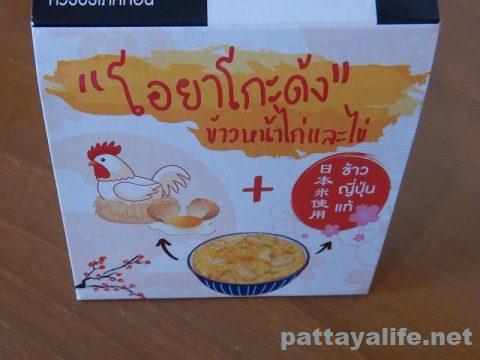 タイのセブンイレブンの日本食弁当 (6)