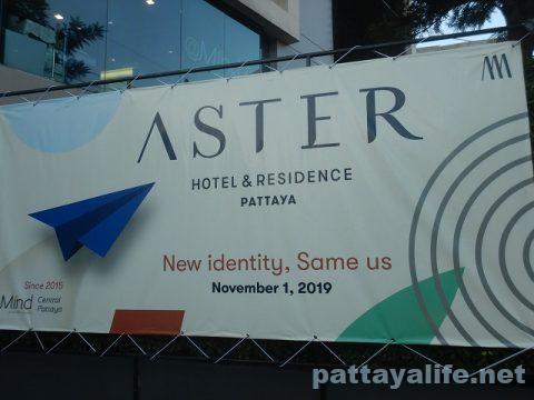 アットマインドグループホテル名称変更 (7)