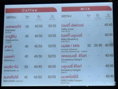Cafe Muanchon Pattaya (6)
