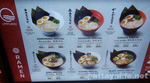 ラーメン一風堂パタヤ店 (5)