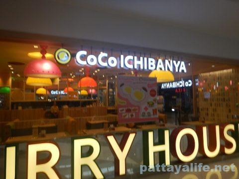 CoCo壱番屋シラチャー店 (1)