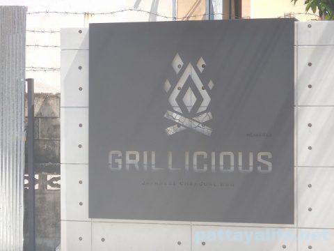 グリルシャス Grillicious Japanese Charcoal BBQ (1)