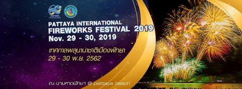 パタヤ国際花火大会2019年11月