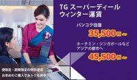 タイ国際航空TGプロモーションスクリーンショット (1)