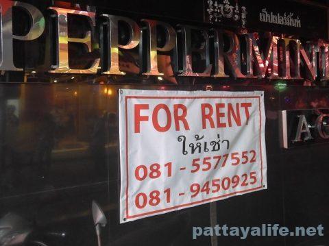 Peppermint ペパーミント閉店 (2)