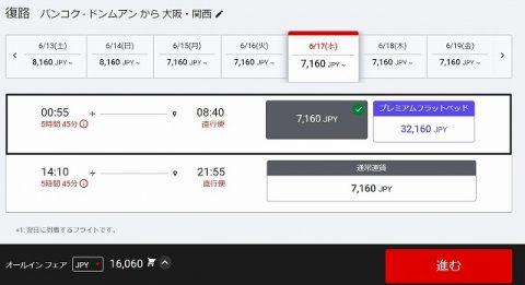 エアアジアBIGセールスクリーンショット (2)
