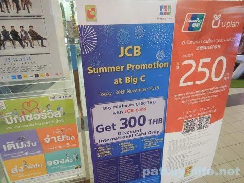BIG CのメンバーカードとJCBカード割引 (5)
