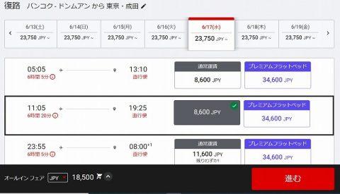 エアアジアBIGセールスクリーンショット (4)