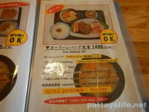 シラチャー日本料理屋なんじゃ亭 (13)