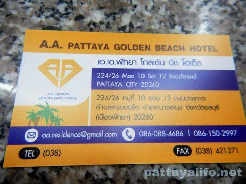 A.A.Pattaya Golden Beach Hotel (19)